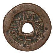 """10 Cash - Qianlong (Xinjiang; Aksu; """"阿十"""") – reverse"""