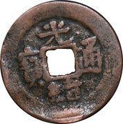 10 Cash - Guangxu (Xinjiang; Boo-sin) – obverse