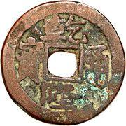 1 Cash - Qianlong (Xinjiang; Aksu, one stroke A, posthumous) – obverse