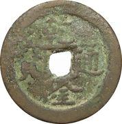 1 Cash - Qianlong (Xinjiang; Aksu, Kashi) – obverse
