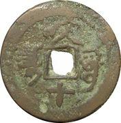 1 Cash - Qianlong (Xinjiang; Aksu, Kashi) – reverse