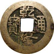 1 Cash - Qianlong (Xinjiang; Kucha / Boo yuwan, posthumous) – obverse