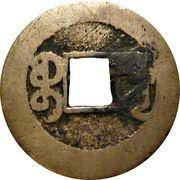 1 Cash - Qianlong (Xinjiang; Kucha / Boo yuwan, posthumous) – reverse