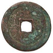 1 Cash - Jiaqing (Xinjiang; Aksu) – reverse