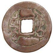1 Cash - Qianlong (Xinjiang; Ushi) – reverse