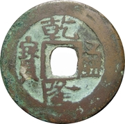 1 Cash - Qianlong (Xinjiang; Aksu) – obverse