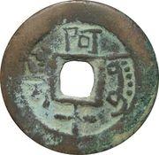 1 Cash - Qianlong (Xinjiang; Aksu) – reverse