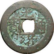 10 Cash - Guangxu (Tongbao; Aksu; Uyghur right and Manchu left) – obverse