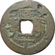 10 Cash - Guangxu (Tongbao; Aksu; Uyghur right and Manchu left) – reverse