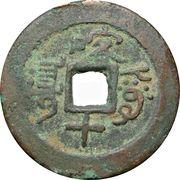 10 Cash - Guangxu (Tongbao; Aksu for Kashgar) – reverse