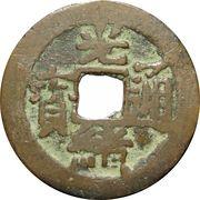 10 Cash - Guangxu (Tongbao; Kashgar; Uyghur right and Manchu left) – obverse