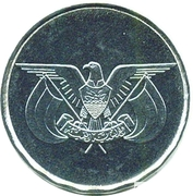 1 Rial -  obverse