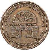 500 Rials (Sana'a) – obverse