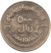 500 Rials (Sana'a) – reverse