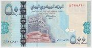 500 Rials – obverse