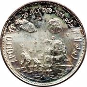 2 Rials (Apollo 11) – reverse