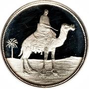 1 Rial (Qadhi Azzubairi Memorial) – reverse