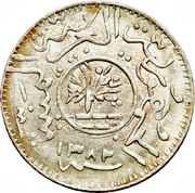 1/10 Rial – obverse