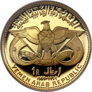 1 Rial (Qadhi Azzubairi Memorial; gold issue) – obverse