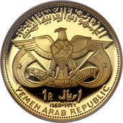 1 Rial (Qadhi Azzubairi Memorial; gold issue) – obverse