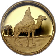 1 Rial (Qadhi Azzubairi Memorial; gold issue) – reverse