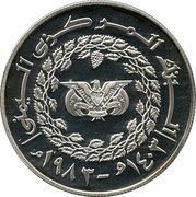 25 Rials (International Year of the Child) – obverse
