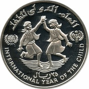 25 Rials (International Year of the Child) – reverse