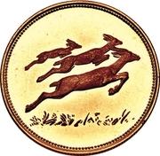 10 Rials (Qadhi Azzubairi Memorial) – reverse