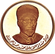 30 Rials (Qadhi Azzubairi Memorial) – reverse