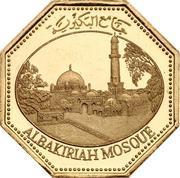 20 Rials (Albakiriah Mosque) – reverse