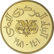 500 Rials (Sponsor of the Disabled; Piedfort) – obverse