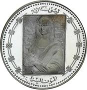 5 Rials (Mona Lisa) – reverse
