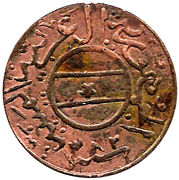 1/80 Rial – obverse