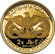 2 Rials (Qadhi Azzubairi Memorial; gold issue) – obverse