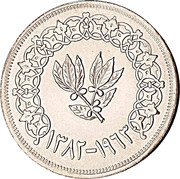 1 Rial – obverse
