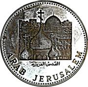 15 Rials (Arab Jerusalem) – reverse