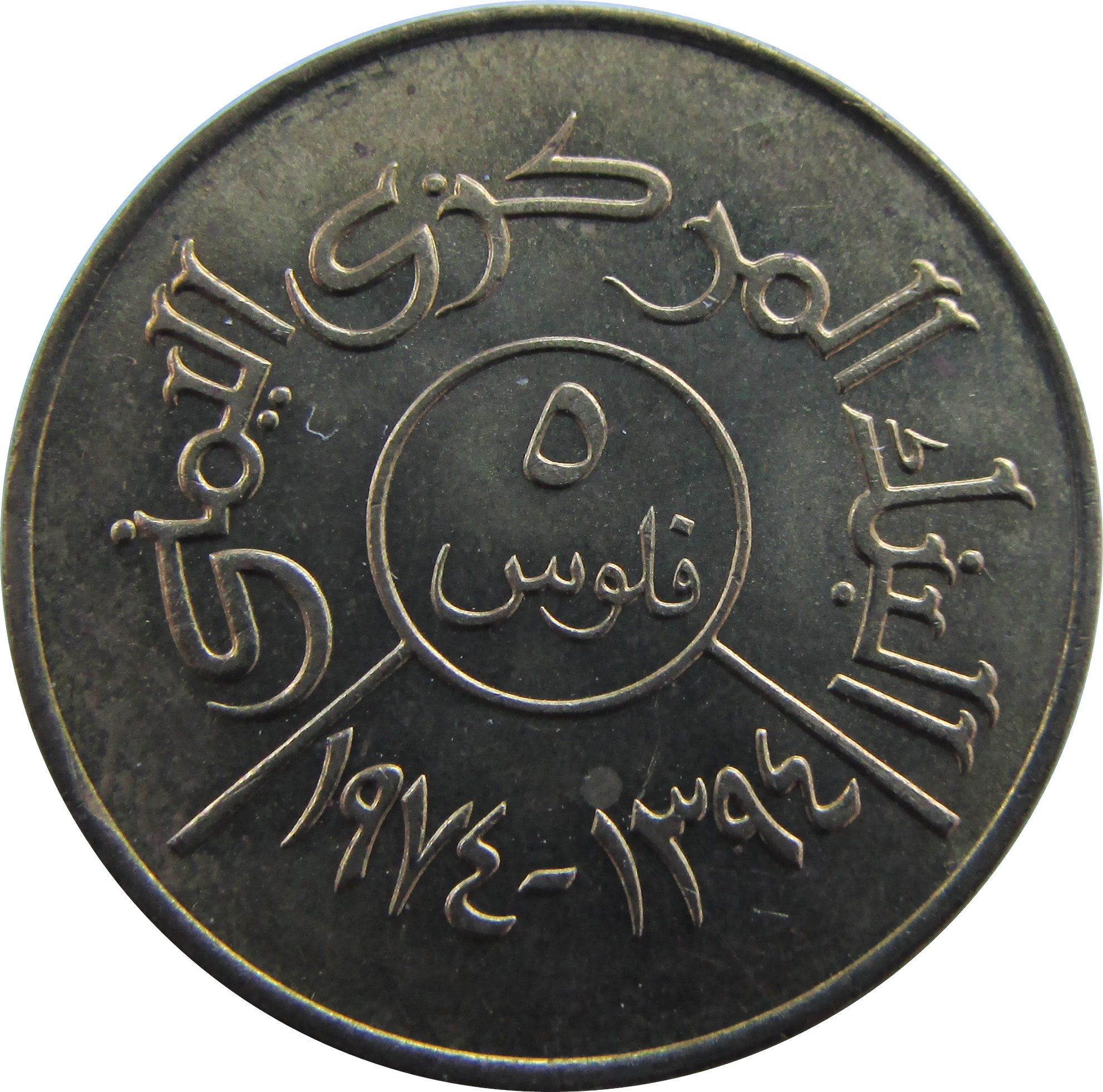 Y#34 Yemen 1974 5 Fils Uncirculated