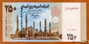 250 Rials – obverse