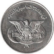 1 Rial (FAO) – obverse