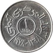 1 Rial (FAO) – reverse