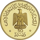 50 Dinars (IYDP) – obverse