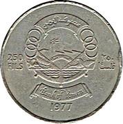250 Fils (Independence) -  reverse