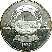 5 Dinars (Independence) – reverse