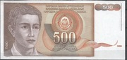 500 Dinara - Not issued – obverse