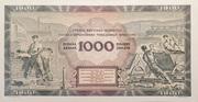 1000 dinara (not issued) – reverse