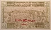 80 Kruna (overprint on 20 dinara) – obverse