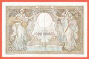 1,000 Dinara (Italian occupation of Montenegro) – reverse