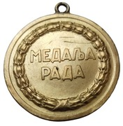 Medal of Labour – reverse