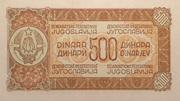 500 dinara – reverse