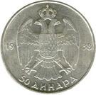 50 Dinara - Petar II – reverse